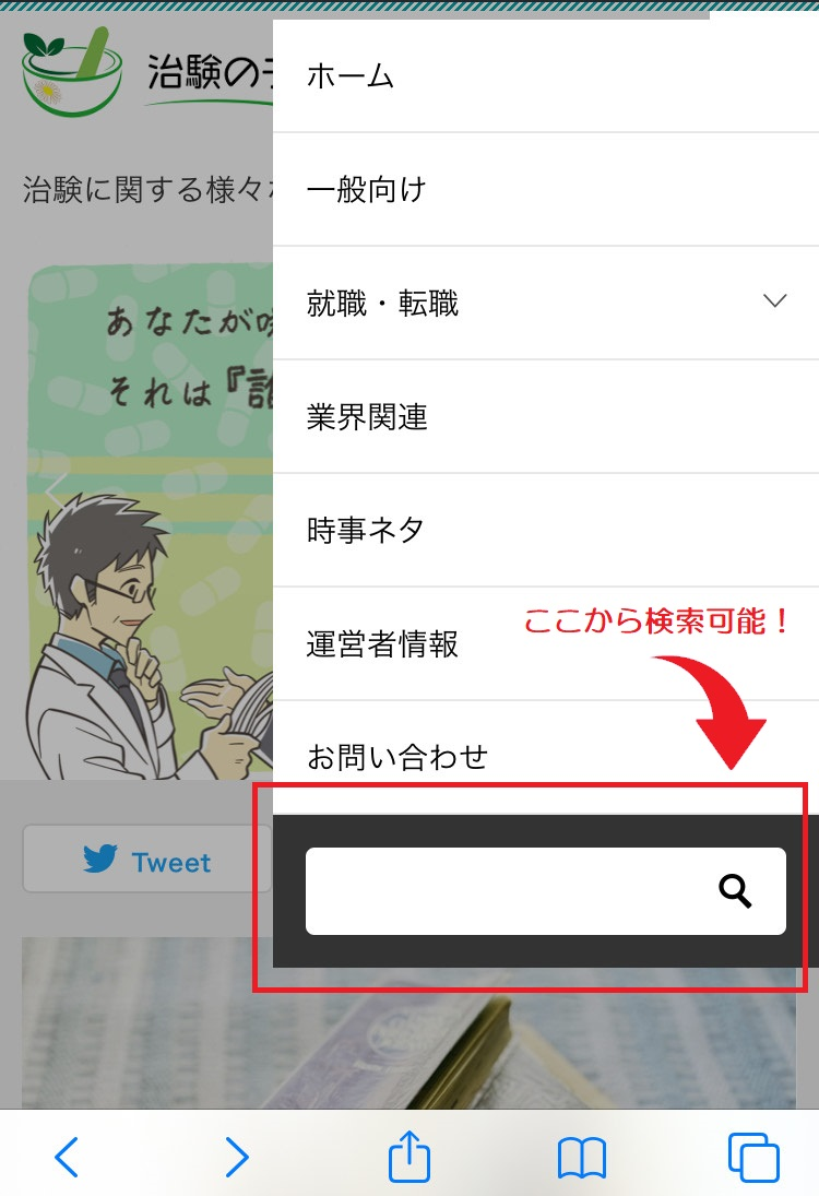治験のチカラ_検索