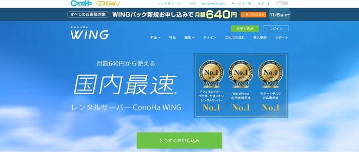 ConoHa_TOP画面