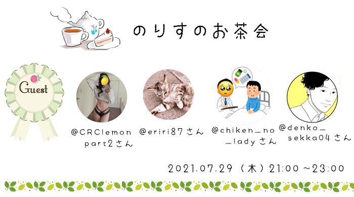 のりすのお茶会_20210729