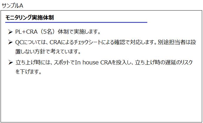 BDMスライド_サンプルA