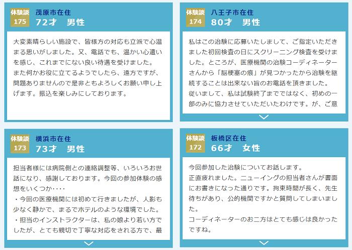 ニューイング_体験談2
