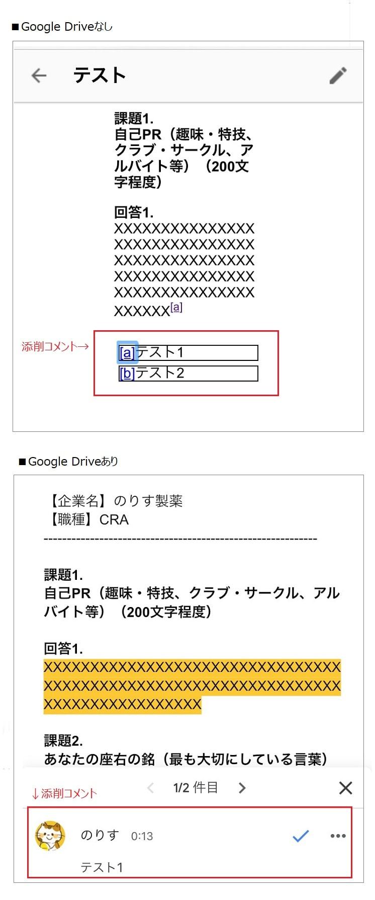 Google Driveの有無の比較