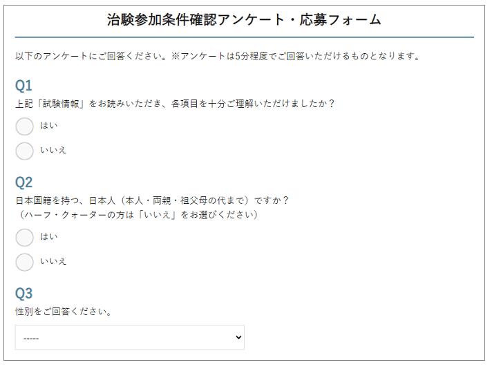 QLife_【PC】治験参加条件確認アンケート・応募フォーム