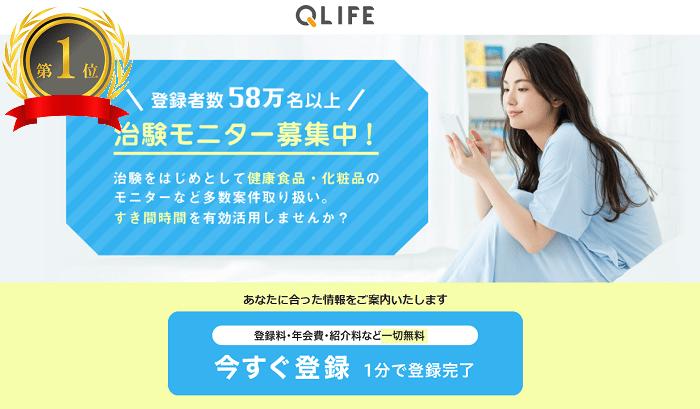 Qlife_top2