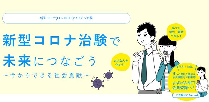 VNET_新型コロナウイルス治験2