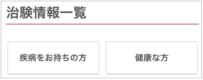 QLife_「治験情報一覧」から選択する