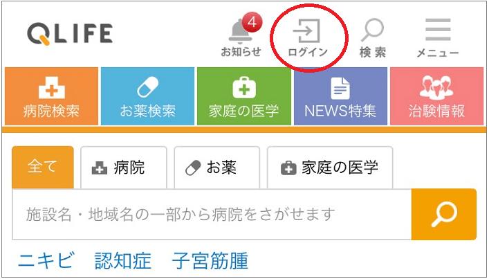QLife_登録後はトップ画面でログインをする